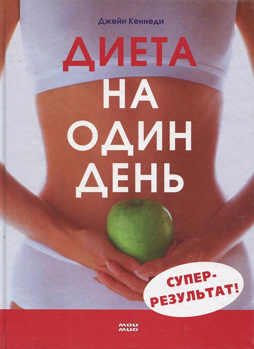 диета однодневка