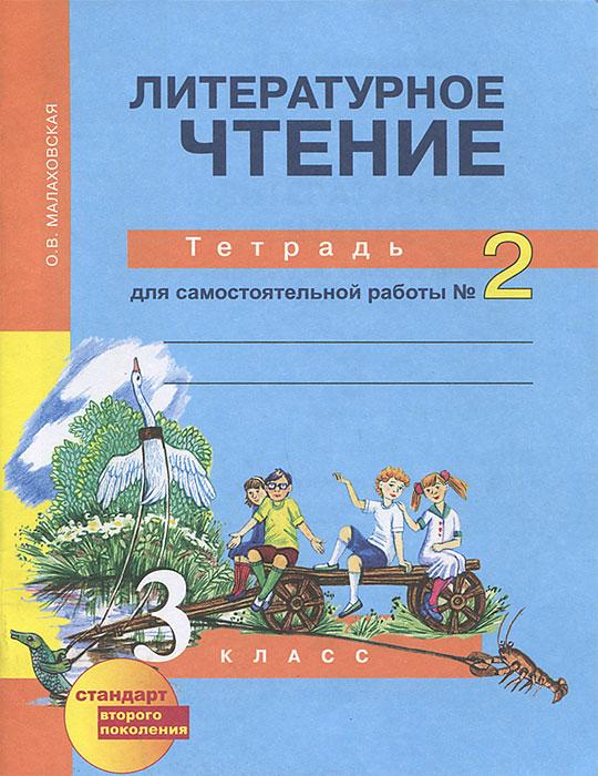 Гдз по литературное чтение 3 класс рабочая тетрадь малаховская 2 часть