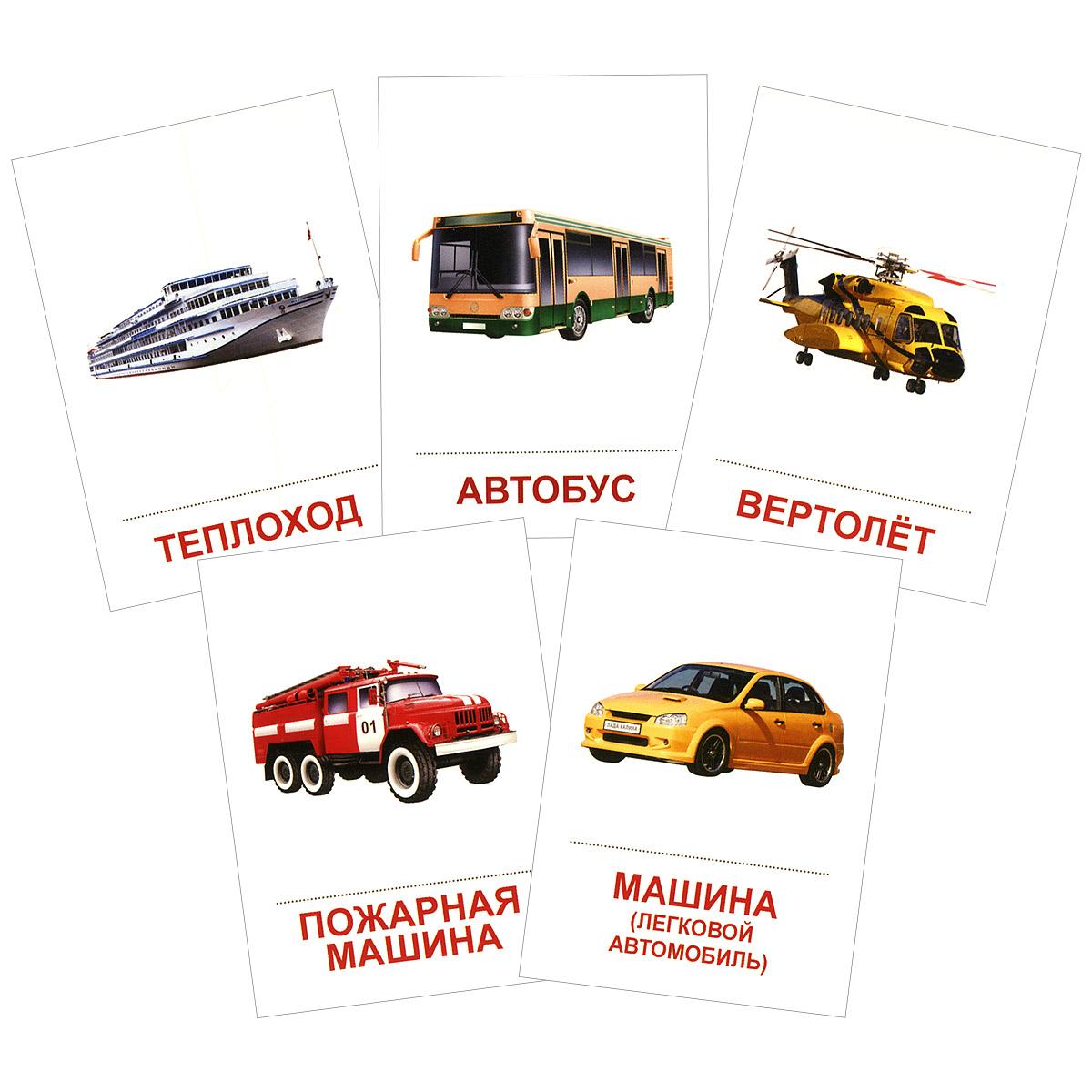 Надписями создать, картинки о транспорте для детей отдельно по видам изделий называется