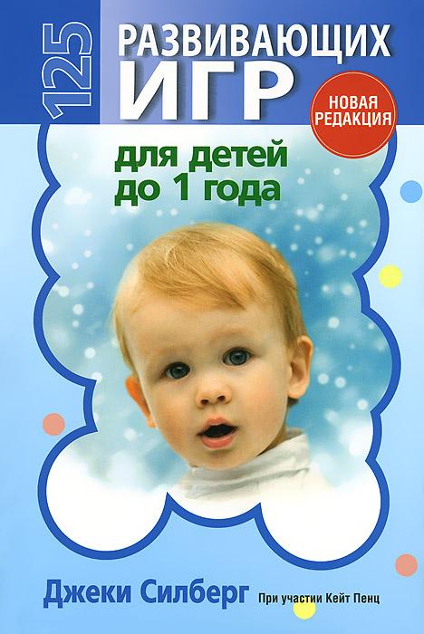 ДЖЕКИ СИЛБЕРГ 125 РАЗВИВАЮЩИХ ИГР СКАЧАТЬ БЕСПЛАТНО
