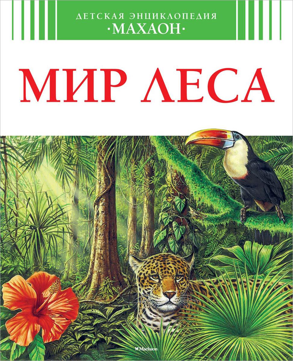 Книги про лес картинки