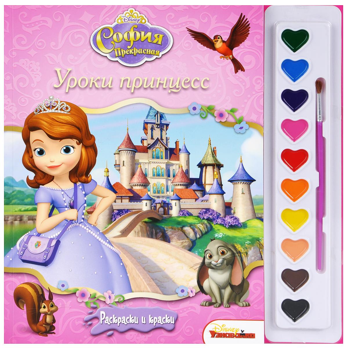 Купить софия Прекрасная. Уроки принцесс. Раскраска ...