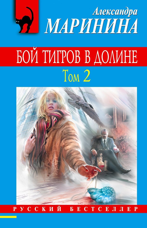 БОЙ ТИГРОВ В ДОЛИНЕ АЛЕКСАНДРА МАРИНИНА СКАЧАТЬ БЕСПЛАТНО