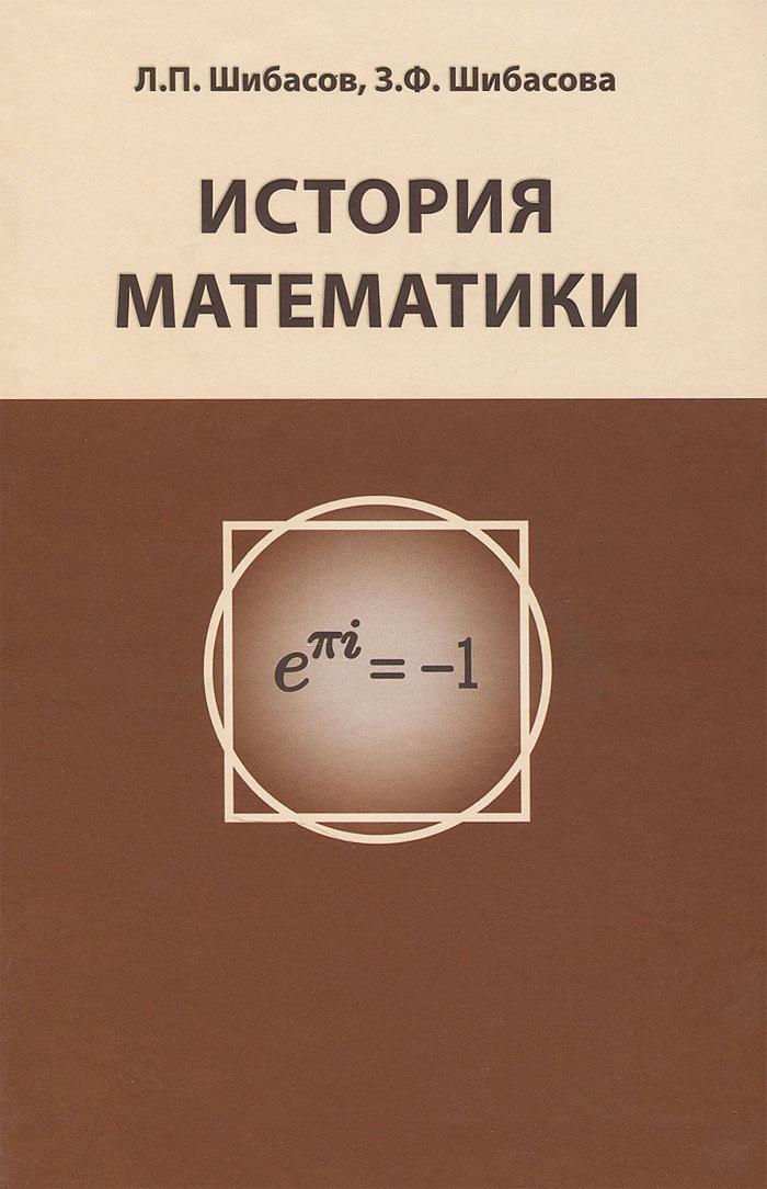 возбудитель картинка книг по математике главная проблема местных