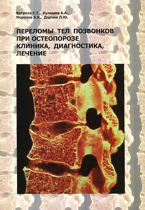 Остеопороз и остеопатии журнал официальный