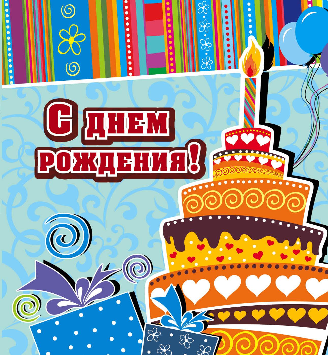 Поздравления с днем рождения книга
