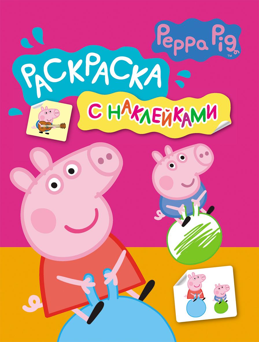 Свинка Пеппа. Раскраска (+ наклейки) купить, цены, описание