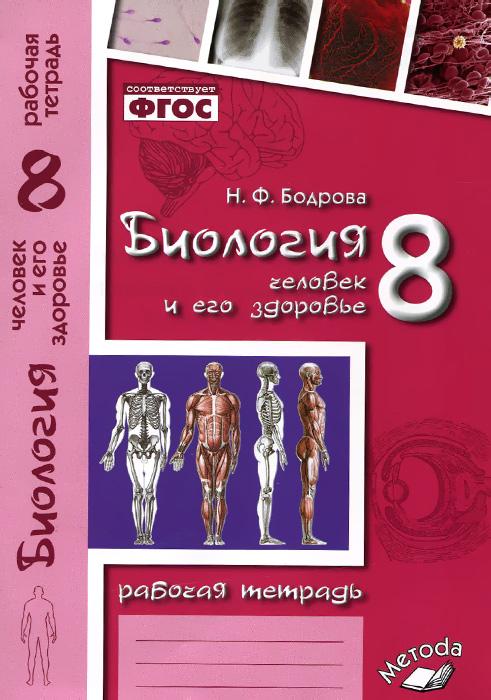 биология 8 класс рабочая тетрадь бодрова человек и его здоровье гдз