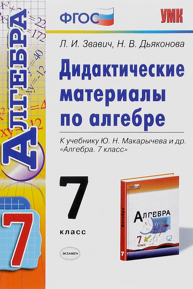 Алгебра 7 класс гдз дидактика
