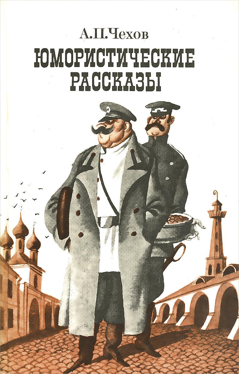должного произведения чехова картинки хотим вам