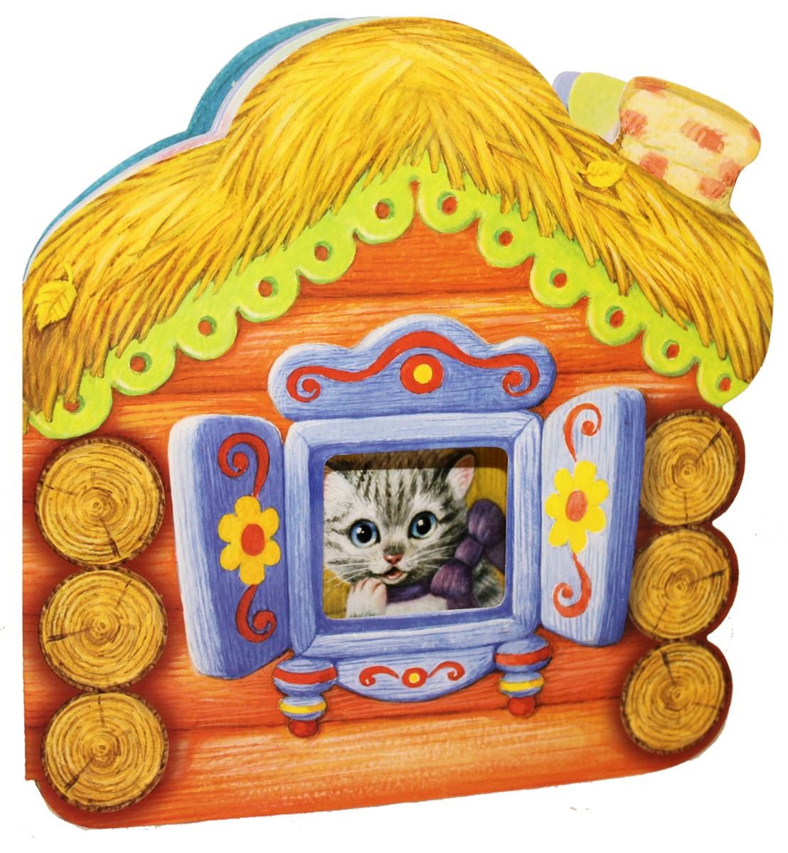 Домик со ставнями картинки для детей