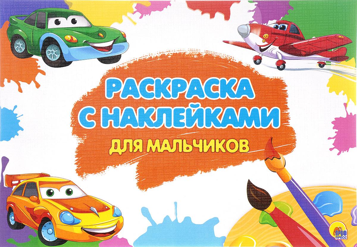 Раскраска с наклейками для мальчиков купить, цены, описание