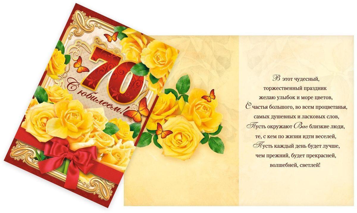 Поздравления в прозе с 70 летием тете 9