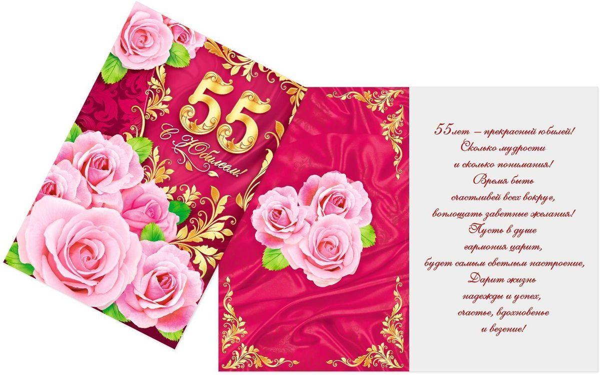 Поздравления с55 тетю