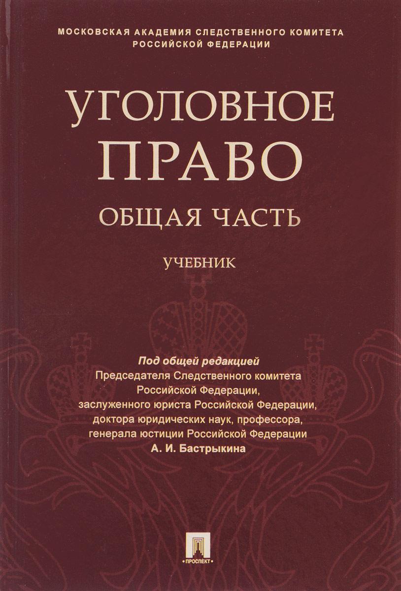 книги по уголовному праву изображение