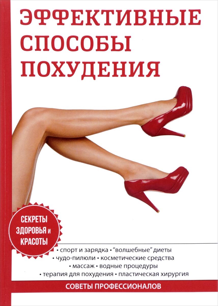 Бесплатные Книги О Похудении. 10 лучших книг-бестселлеров для похудения