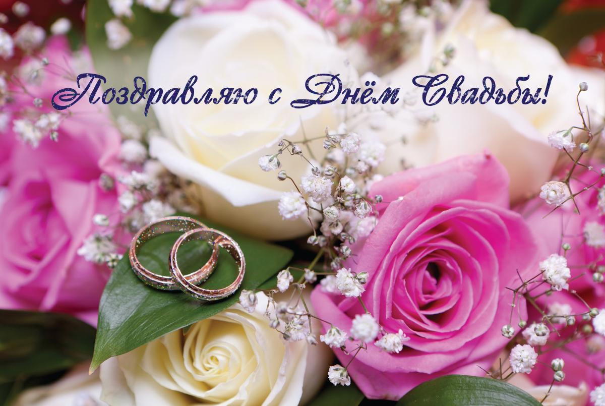 С днем свадьбы поздравление открытка