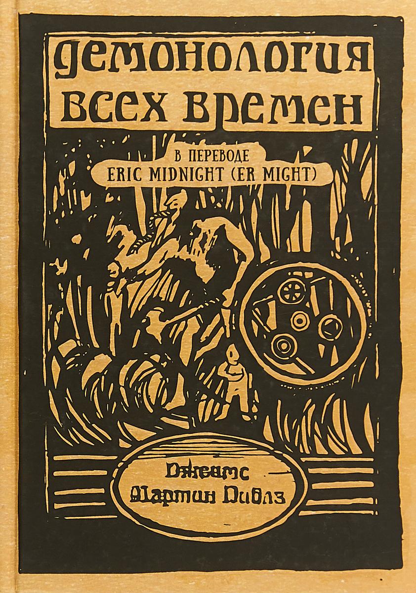 Книги о демонологии