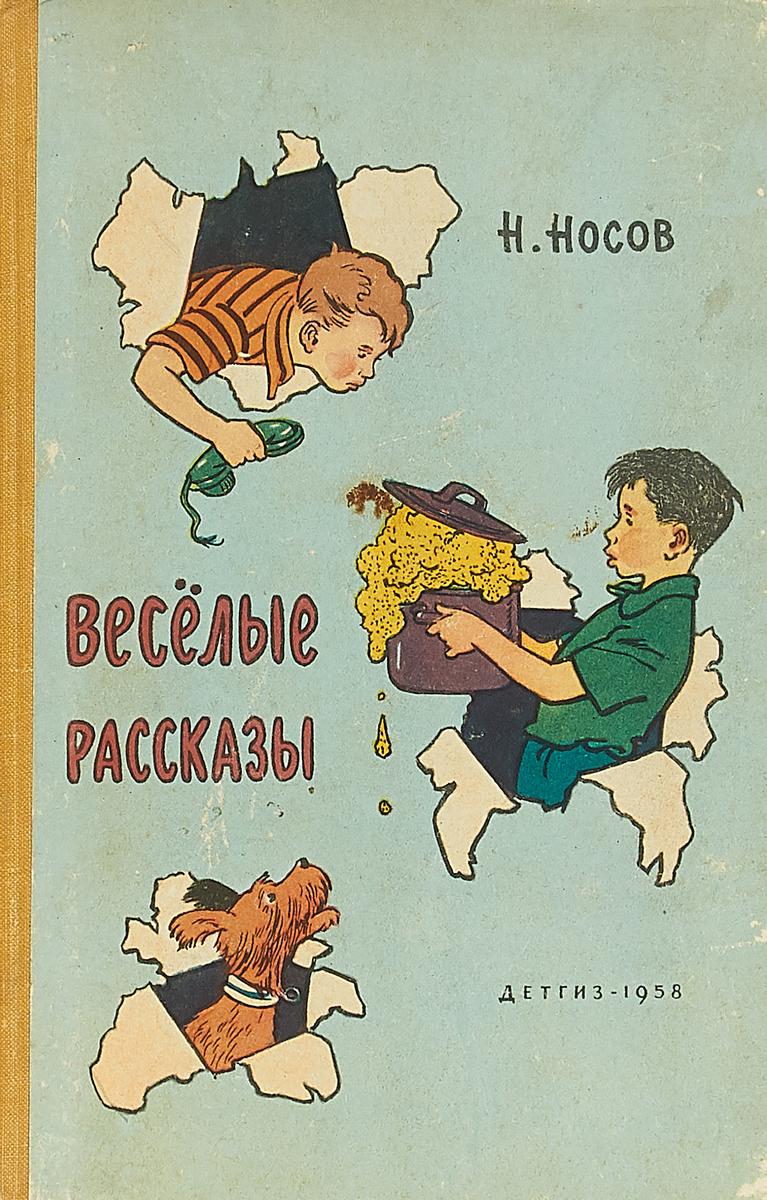 Открытка изд.и.п.носова