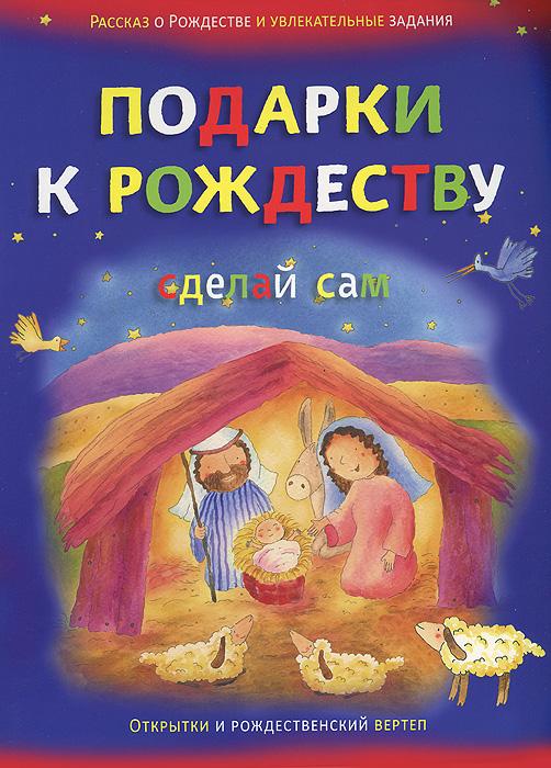 Скачать книгу для детей сделай сам : Dojo книги скачать