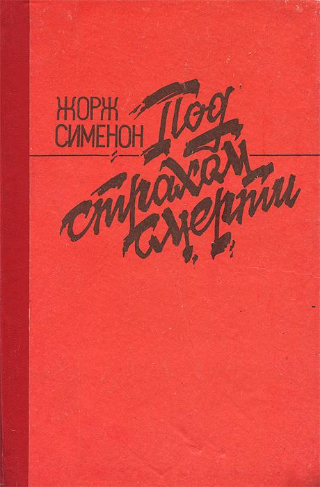 сименон анология книга для планшета