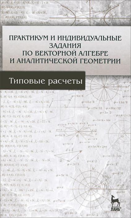 алгебре ермаков решебник по линейной
