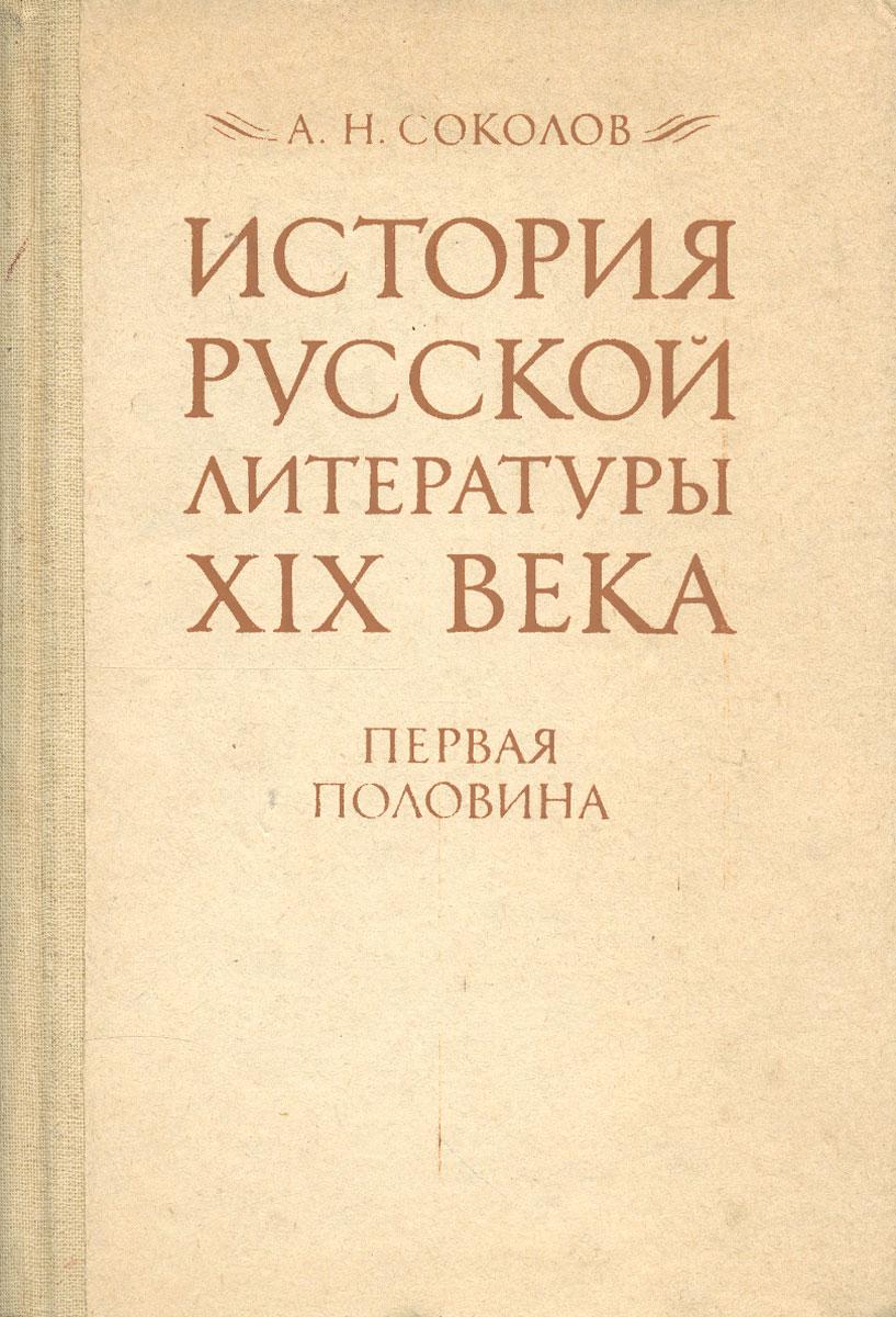 отпускай история русской литературы книги аджапсандали легко просто